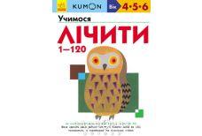 Книга кумон вчимося лічити від 1 до 120 (укр)