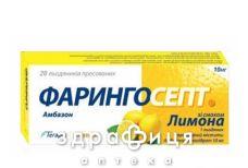 Фарингосепт льод прес зi смак лимона 10мг №20 таблетки від горла