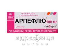 Арпефлю таб п/о 100мг блист №30