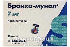 Бронхо-мунал капс 7мг №10 Імуностимулятори