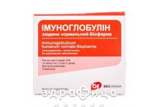 Иммуноглобулин антицитомегаловирусный чел жид 1.5мл №10 Иммуноглобулины