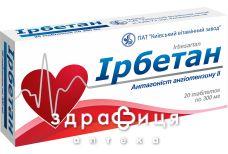Iрбетан таб 300мг №20 - таблетки від підвищеного тиску (гіпертонії)