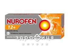 НУРОФЕН 12+ ТАБ 200МГ №12 знеболюючі