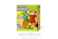 Фиточай ключи здоровья ананас/папайя д/похуд 1,5г пак №20