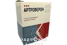 Артроверон капс №90