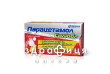Парацетамол Солюбл таблетки шипучме 500мг №12 анальгетики