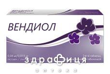 Вендиол таб п/о 0,06мг/0,015мг №28 противозачаточные