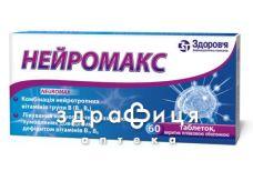 Нейромакс таб в/о №60