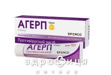 АГЕРП КРЕМ 5% 2Г Препарати для підвищення імунітету