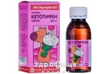 Кетотифен сироп 1 мг/5 мл фл. полiмер. 100 мл