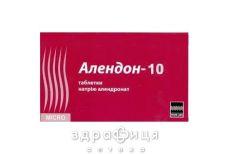 Алендон-10 таб 10мг №30