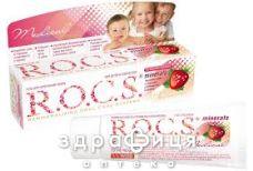 Зубная паста Rocs (Рокс) медикал минералс клубника гель 45г