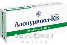 Аллопуринол-КВ таб 300мг №30