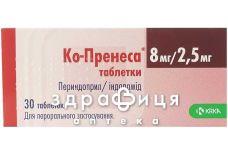 Ко-пренеса таб 8мг/2,5мг №30