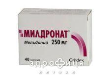Мiлдронат капс 250мг №40 таблетки від серця