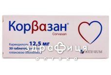 Корвазан таб п/о 12,5мг №30 - таблетки от повышенного давления (гипертонии)
