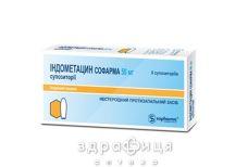 Iндометацин суп. 50 мг №6