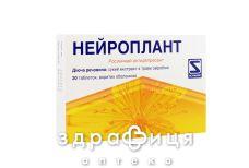 Нейроплант таб п/о 300мг №20