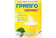 Грипго хотмикс гранулы д/орал р-р 5г лимон №10 2уп от простуды, гриппа и ОРВИ