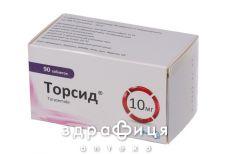 Торсид табл. 10 мг №90 - сечогінні та діуретики