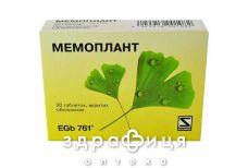 Мемоплант таб п/о 40мг №20 таблетки для памяти