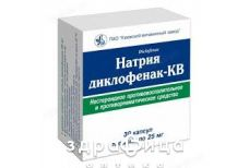 Натрiю диклофенак-кв капс. тверд. 25 мг №30