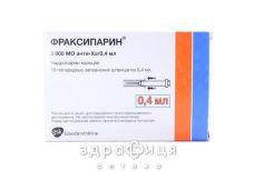 Фраксипарин д/iн 3800 ме анти-ха шприц 0,4мл №10 від тромбозу