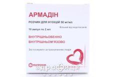 Армадин р-р д/ин 50мг/мл 2мл №10