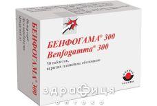 Бенфогама 300 таб в/о 300мг №60