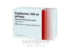Карбалекс ретард таб пролонг д-я 300мг №100 таблетки от эпилепсии