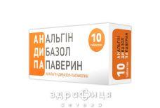 Анальгин-дибазол-папаверин таб №10 обезболивающие