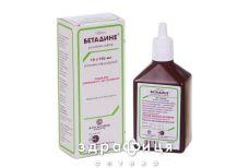 БЕТАДИНЕ Р-Р 10% 100МЛ   /N/ | - антисептик