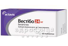 Вестiбо таб 24мг №60 (10х6) бл таблетки для пам'яті