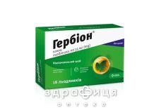 Гербіон плющ льодяники 35мг №16 відхаркувальні засоби, сиропи, таблетки