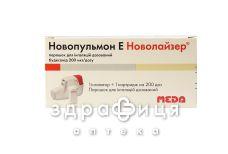 Новопульмон е новолайзер пор д/инг 200мкг/доза 2,18г 200доз +инг от астмы