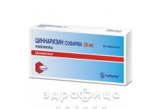 Циннаризин софарма таб 25мг №50 таблетки для памяти
