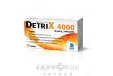 Детрикс 4000 капс №30 вітамін Д (D)
