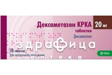 Дексаметазон-krka таб 20мг №10