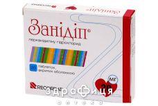 Занидип таб п/о 20мг №28 - таблетки от повышенного давления (гипертонии)