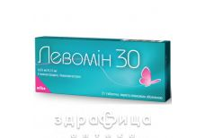 Левомiн 30 таб в/о 0,03мг/0,15мг №21 протизаплідні