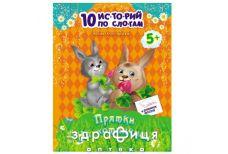 Книга 10 историй по слогам с дневником прятки на отлично (рус)