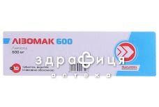 Лизомак 600 таб п/о 600мг №10
