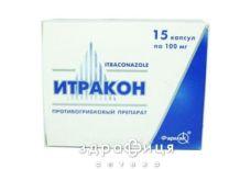 Iтракон капс. 100 мг №15