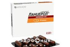 Ланцерол капс 0,03г №10 таблетки від гастриту
