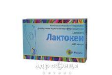 Лактокен капс №30 от дисбактериоза