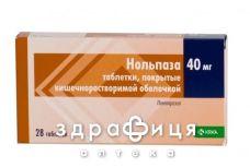 Нольпаза таб 40мг №28 таблетки от гастрита