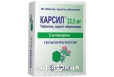 Карсил табл. в/о 22,5 мг №80