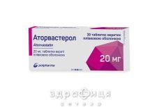 Аторвастерол таб в/о 20мг №30 для зниження холестерину
