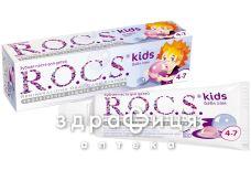 Зубная паста Rocs (Рокс) kids д/детей бабл гам 4-7лет 45г