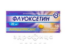 Флуоксетин таб п/о 20мг №10
